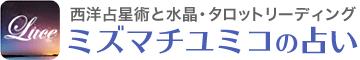西洋占星術と水晶・タロットリーディング ミズマチユミコの占い