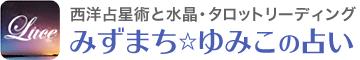 西洋占星術と水晶・タロットリーディング みずまち☆ゆみこの占い
