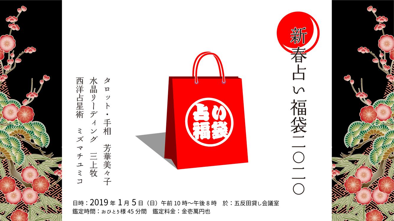 新春占い福袋2020