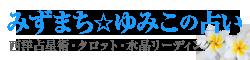 みずまち☆ゆみこの占い 西洋占星術と水晶・タロットリーディング