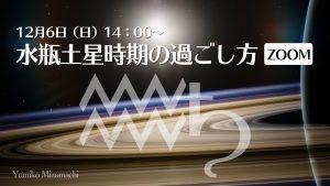 12/6(日)水瓶土星時期の過ごし方(zoom講座)