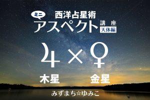 西洋占星術ミニ・アスペクト講座天体編 木星×金星をアップしました
