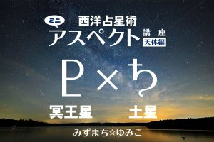 西洋占星術ミニ・アスペクト講座天体編 冥王星×土星をアップしました