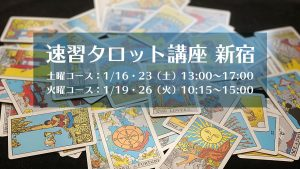 【新宿】速習タロット講座 1月火曜or土曜コース全2回8h