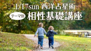 1/17(日)西洋占星術・相性基礎講座(zoom)