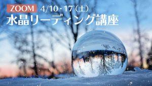 【Zoom】4/10・17(土)水晶リーディング講座