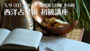 5/9(日)スタート 西洋占星術初級講座 全6回