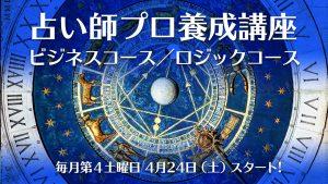 【開講決定】4/24(土)スタート 占い師プロ養成講座 I期生募集