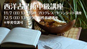 11/7・12/5(日)西洋占星術中級講座(単発受講可)