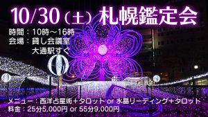 10/30(土)札幌出張鑑定をやります!